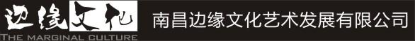 南昌边缘文化艺术发展有限公司