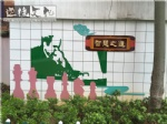 学校个性定制国际象棋墙体建设